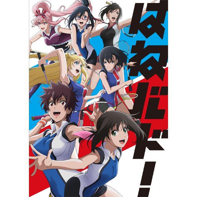 「はねバド!」Vol.4 DVD 初回生産限定版
