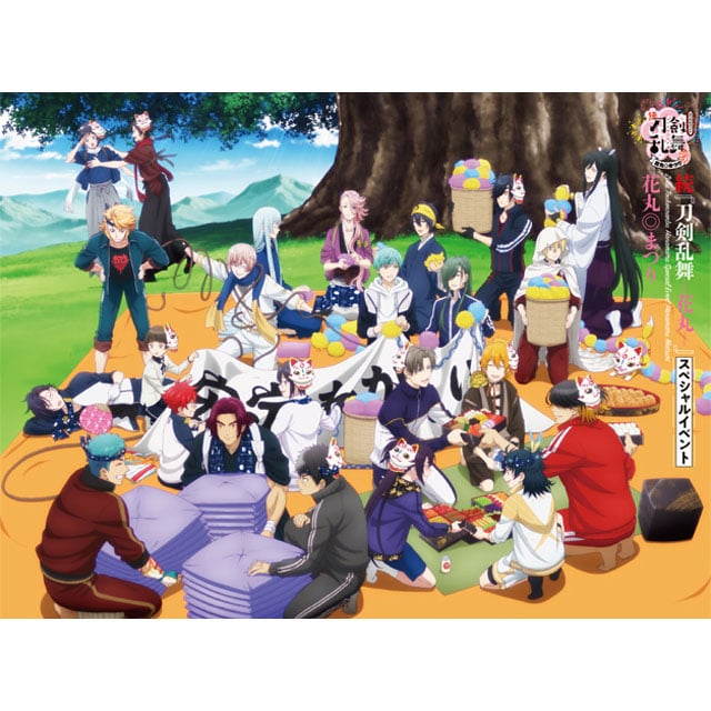 続『刀剣乱舞-花丸-』スペシャルイベント 花丸◎まつり DVD 初回生産限定版