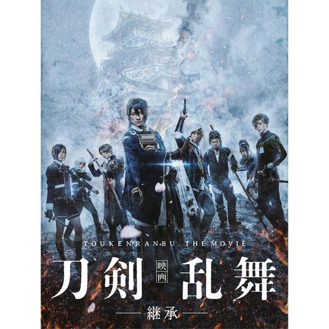 映画刀剣乱舞-継承- DVD 豪華版