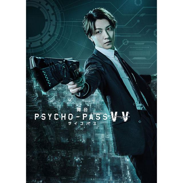 【会場予約限定特典付】「舞台 PSYCHO-PASS サイコパス Virtue and Vice」 DVD