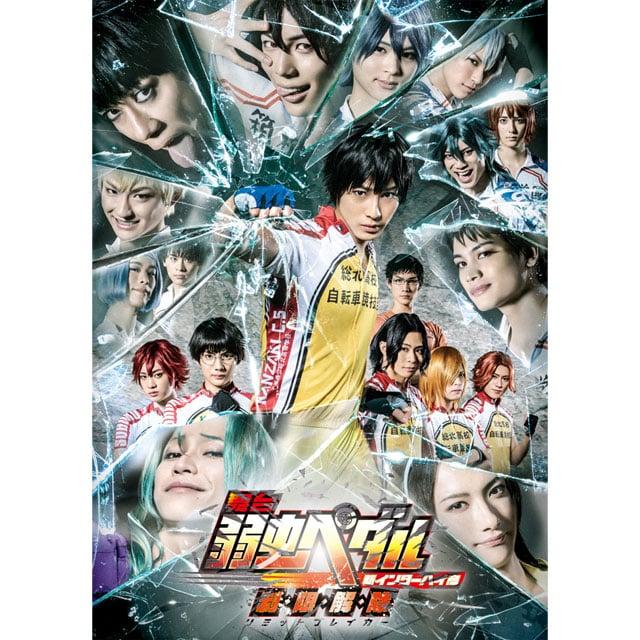 舞台『弱虫ペダル』新インターハイ篇〜制・限・解・除(リミットブレイカー)〜 DVD