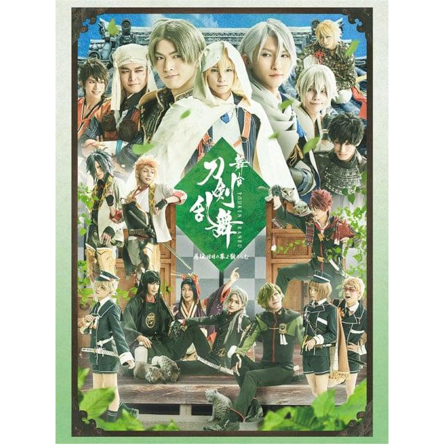 舞台『刀剣乱舞』慈伝 日日の葉よ散るらむ DVD 初回生産限定版