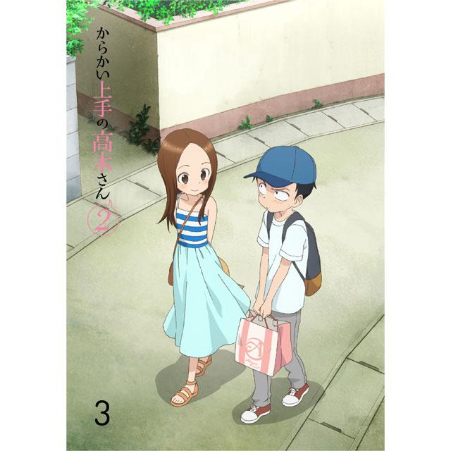 からかい上手の高木さん2 Vol.3 DVD 初回生産限定版