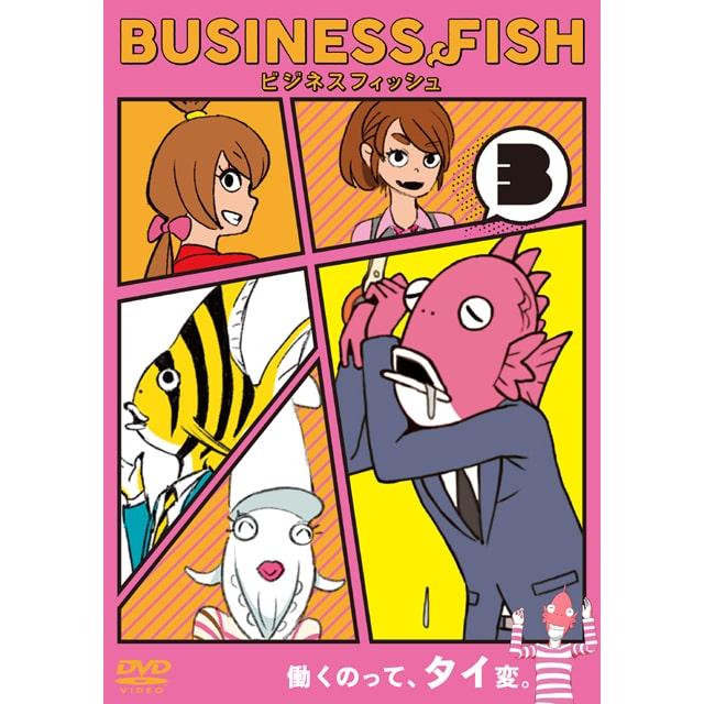 BUSINESS FISH ビジネスフィッシュ DVD Vol.3