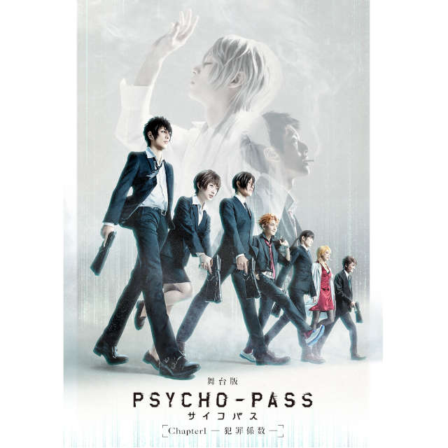 【会場予約限定特典付】舞台版『PSYCHO-PASS サイコパス Chapter1 —犯罪係数—』 DVD