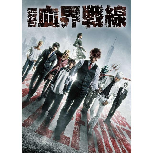 【ジャンプフェスタ会場予約限定特典付】 舞台『血界戦線』 DVD
