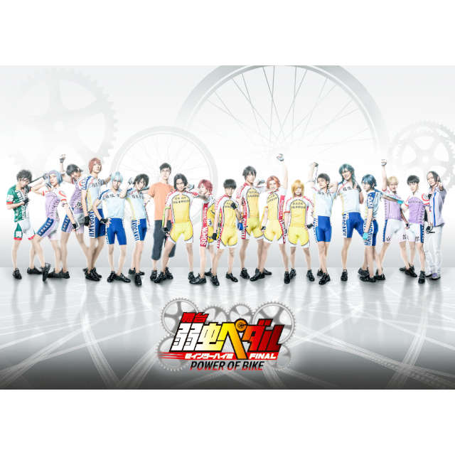 舞台『弱虫ペダル』新インターハイ篇 FINAL〜POWER OF BIKE〜 DVD
