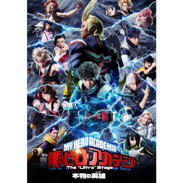 """「僕のヒーローアカデミア」 The """"Ultra"""" Stage 本物の英雄(ヒーロー) DVD"""