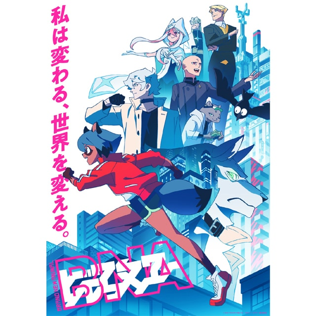 アニメ「BNA ビー・エヌ・エー」 Vol.3 DVD 初回生産限定版