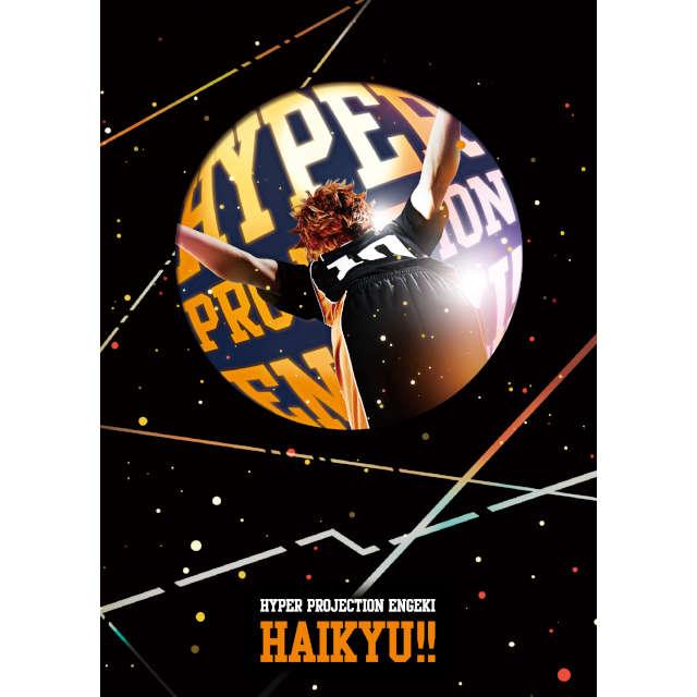 ハイパープロジェクション演劇「ハイキュー!!」 DVD