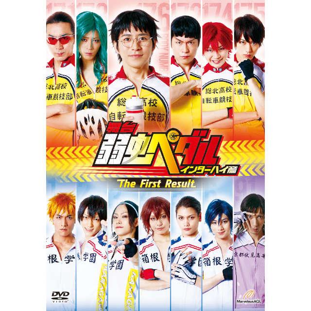 舞台『弱虫ペダル』インターハイ篇 The First Result DVD