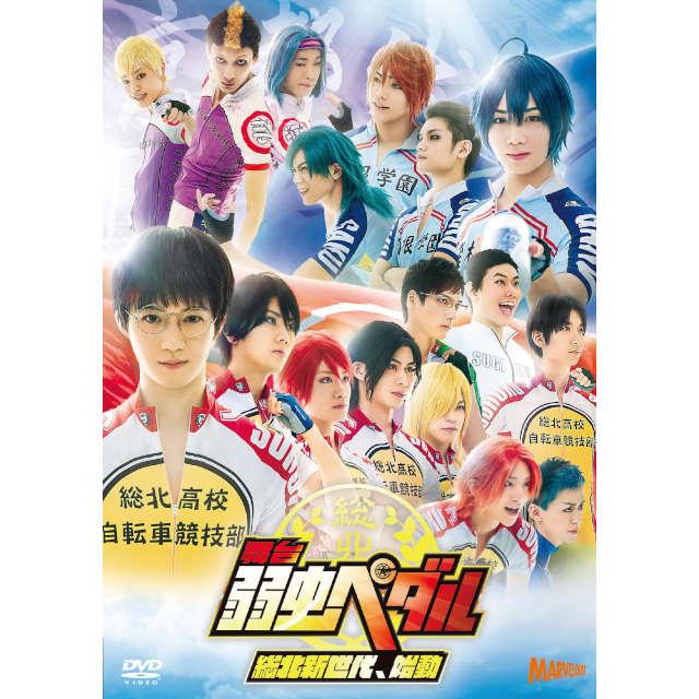 舞台『弱虫ペダル』〜総北新世代、始動〜 DVD