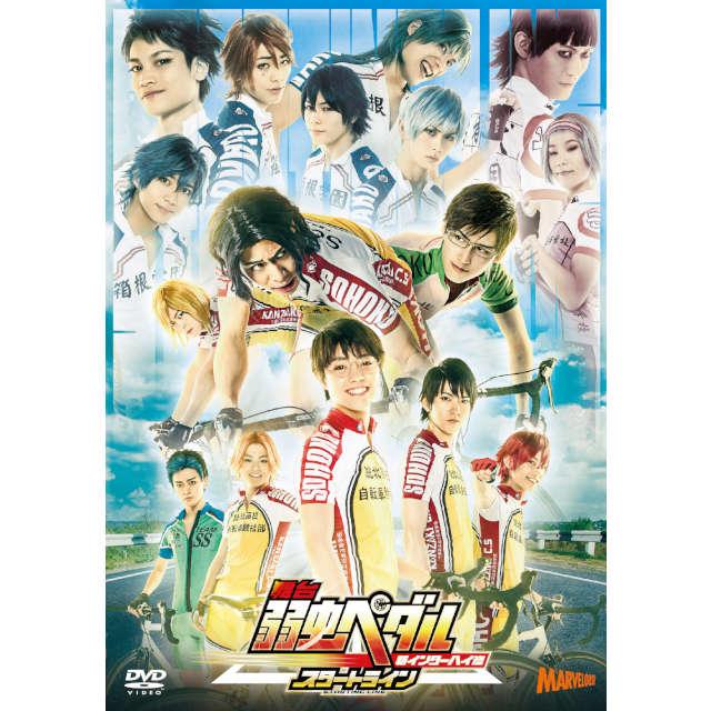 舞台『弱虫ペダル』新インターハイ篇 〜スタートライン〜 DVD