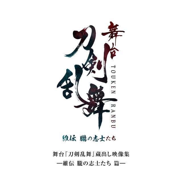 舞台『刀剣乱舞』蔵出し映像集 —維伝 朧の志士たち 篇— DVD