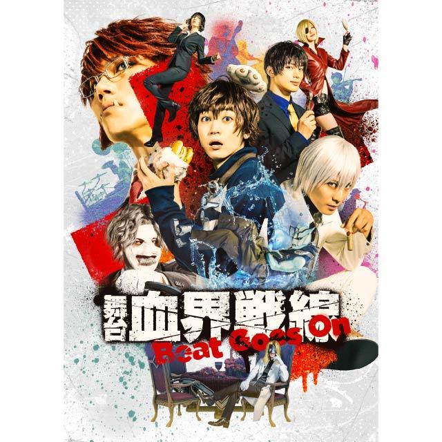 舞台『血界戦線』 Beat Goes On DVD