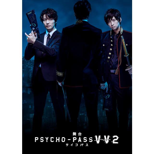【期間限定予約特典付】「舞台 PSYCHO-PASS サイコパス Virtue and Vice 2」 DVD