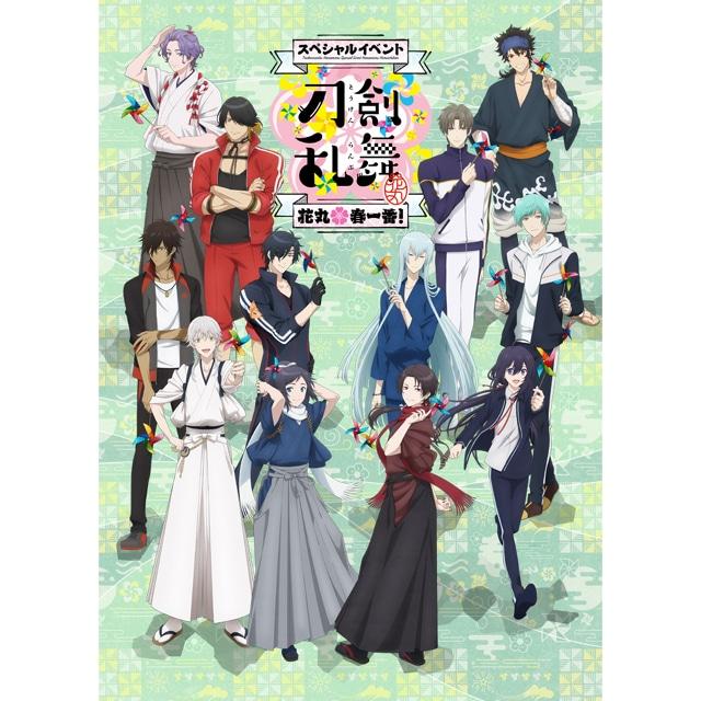 『刀剣乱舞-花丸-』スペシャルイベント「花丸*春一番!」DVD