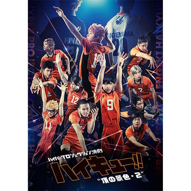 """ハイパープロジェクション演劇「ハイキュー!!」""""頂の景色・2″  スペシャルエディション DVD"""