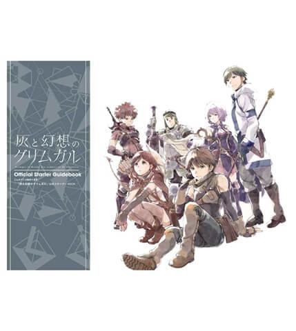 TVアニメ「灰と幻想のグリムガル」公式スターターBOOK