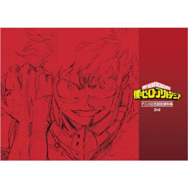 アニメ『僕のヒーローアカデミア』公式設定資料集 2nd