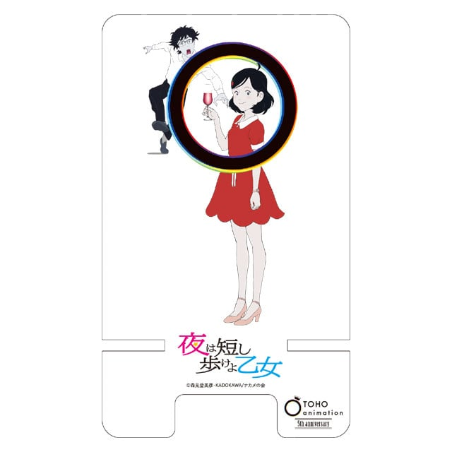 TOHO animation 5周年記念 アクリルスマートフォンスタンド:夜は短し歩けよ乙女