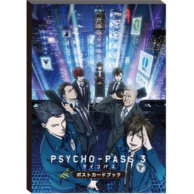 PSYCHO-PASS サイコパス 3 ポストカードブック