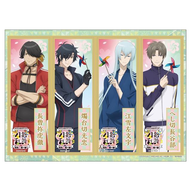『刀剣乱舞-花丸-』 スペシャルイベント「花丸 春一番!」 和風ステッカー B