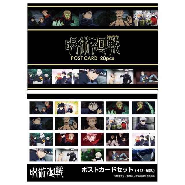 呪術廻戦 場面写真ポストカードセット(4-6話)
