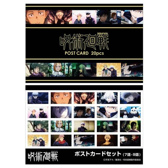 呪術廻戦 場面写真ポストカードセット(7-9話)
