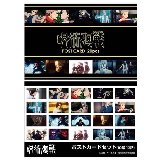 呪術廻戦 場面写真ポストカードセット(10-12話)